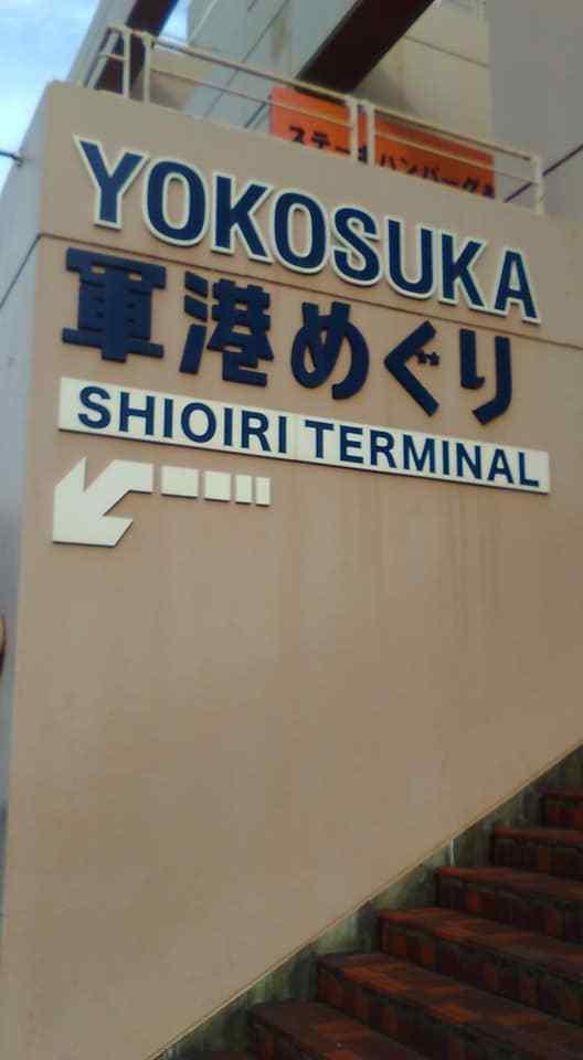 軍港めぐり3.jpg